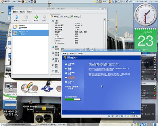 Linux虛擬電腦灌XP