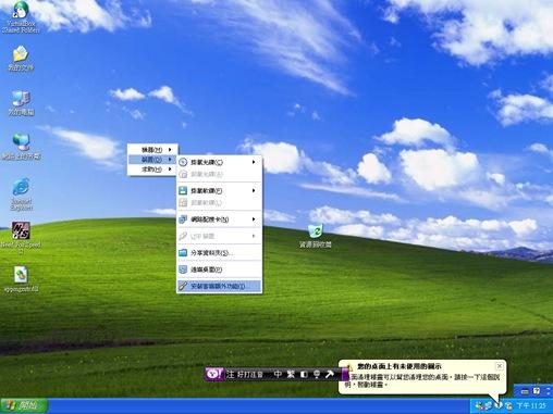 安裝虛擬電腦驅動程式